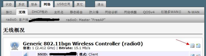 OpenWrt无线中继的设置