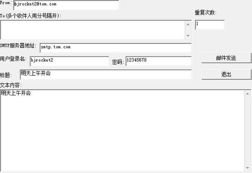icePubDll应用.发送邮件函数