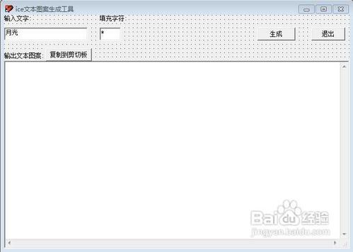 icePubDll应用.生成文字的文本图案(字符填充)
