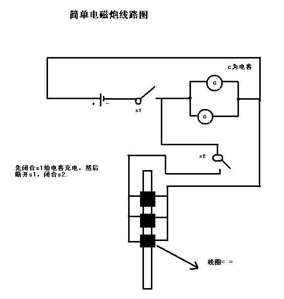 简单电磁炮电路图